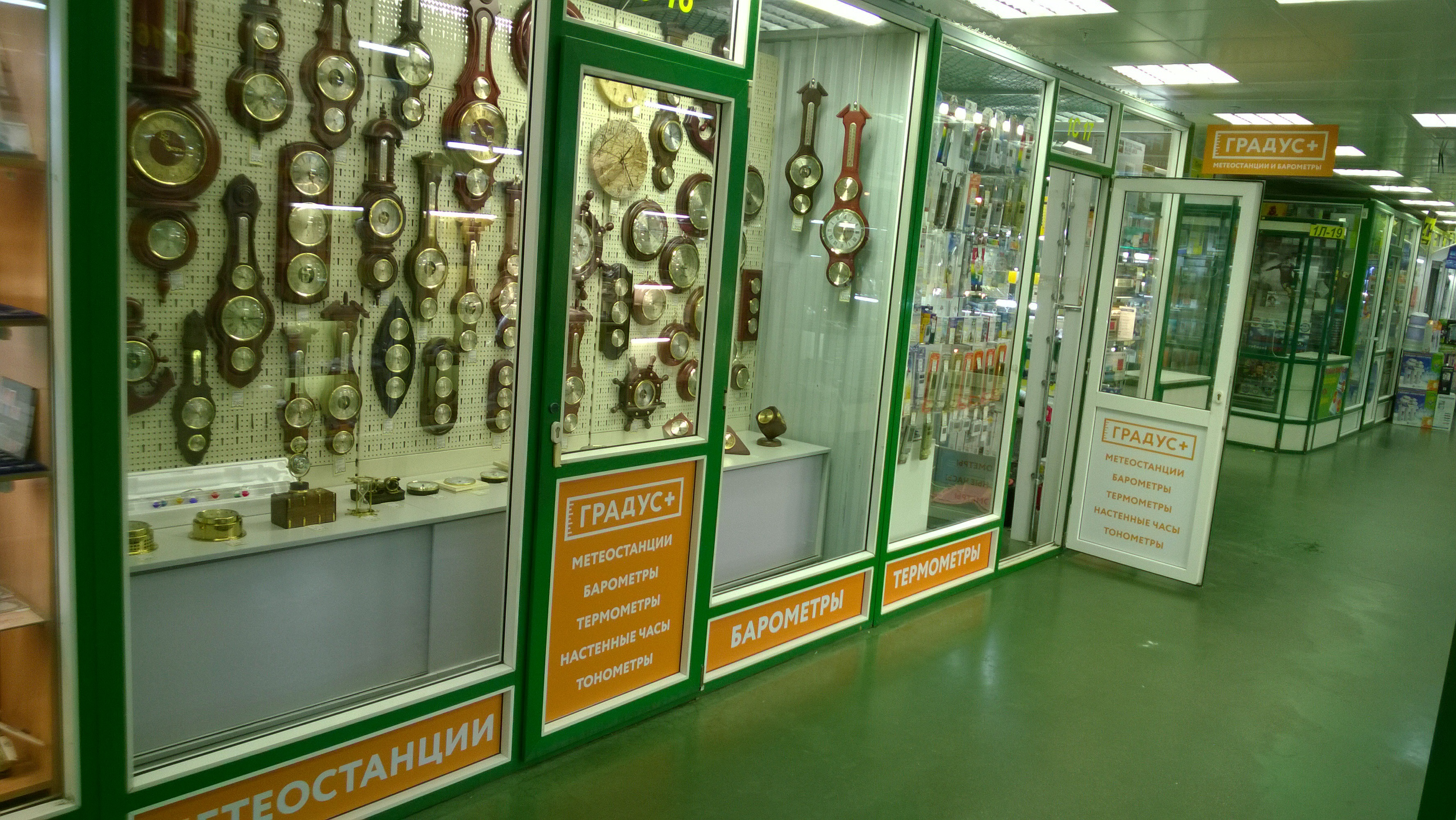 Наш салон-магазин